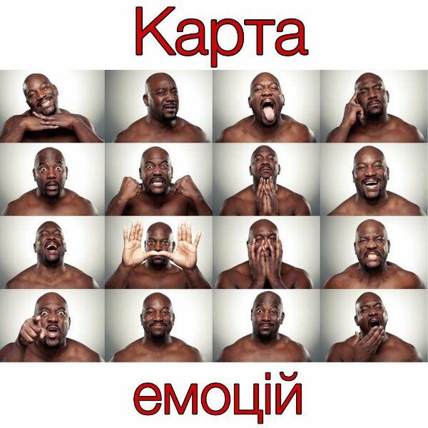 Що таке карта эмоцій?