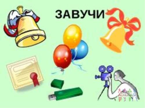 Поздравление завучу школы день учителя