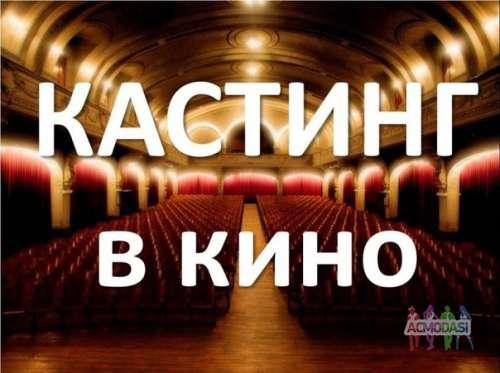 Кастинги на фильмы киев заработать моделью онлайн в дедовск