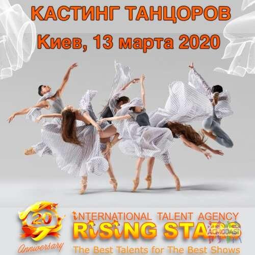 Кастинги танцоров киев работа онлайн нижнекамск